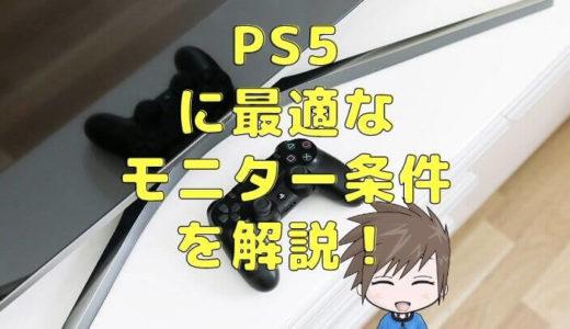 PS5の能力を最大限で使うゲーミングモニターおすすめ3選【WQHD以上で144Hzが最適条件】