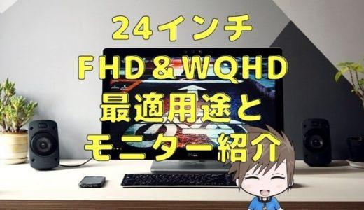 24インチって小さい?WQHDモニターって文字読める?27インチと比較したら分かった♬おすすめ機種も紹介!