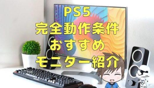 PS5用おすすめゲーミングモニターはFHD・144Hz/4K・60Hzがベスト!【WQHD解像度は非対応】