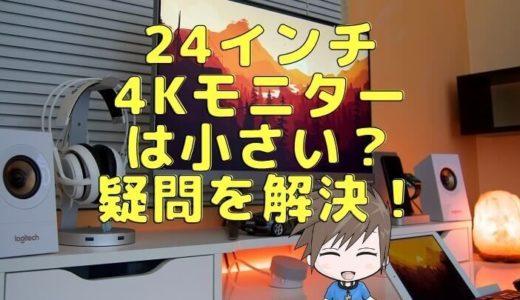 24インチの4Kモニターって文字が小さいから意味ない?用途とおすすめ機種を紹介!