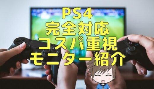 PS4でゲーミングモニターって意味ない?必要な理由とおすすめ機種を紹介!