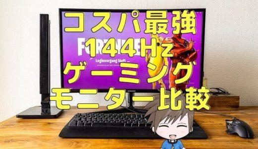 【コスパ最高】安い144Hzゲーミングモニターおすすめ7選【ガチなゲーマー向け】