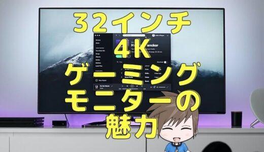 4Kでゲームするなら32インチモニターが快適【使い方とおすすめ3機種を紹介】