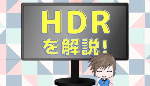 モニターにHDRって必要?HDRの必要性を分かりやすく解説!