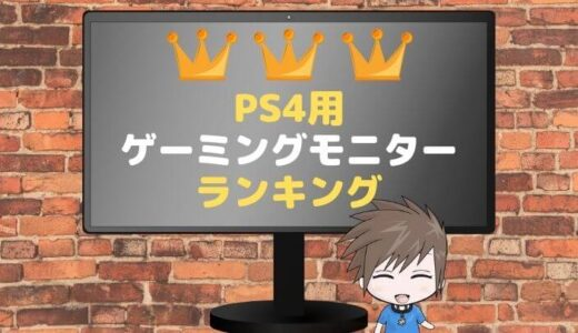 PS4におすすめゲーミングモニターランキング5選【選び方や注意点も解説】