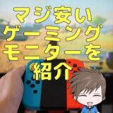 1万円以下も!?めっちゃ安いゲーミングモニターおすすめ5選!PS4・Switchに最適♬