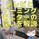 テレビからゲーミングモニターに替えたらどうなるか違いを解説【勝てる!】
